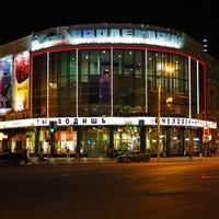 Кинотеатр Пролетарий в ночном свете