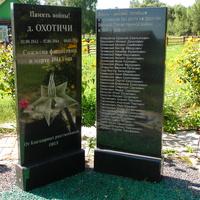 Охотичи. Памятник односельчанам ,погибшим в ВОВ. и сожженным в марте 1944г.