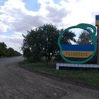 На в'їзді до села. Позначка села Роздольного.