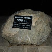 Памятный камень. Деревне 500 лет.