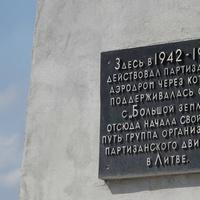 Памятник партизанскому аэродрому