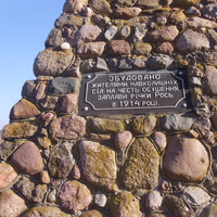 Памятник осушению поймы реки Рось  1914 г.