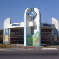 автобусная остановка Довжик,трасса Р10.