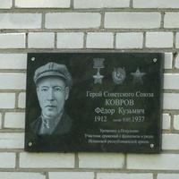 Герой Советского Союза Ковров Федор Кузьмич