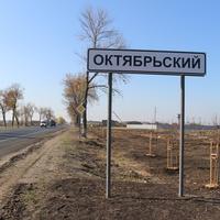 На въезде в посёлок.