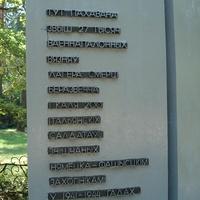 Левая створка входа в мемориальный комплекс.