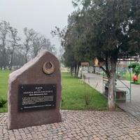 Меморіальний камінь у парку імені Бориса Мозолевського.