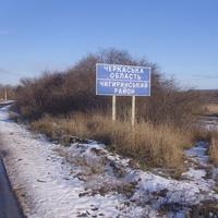 Кудашево,начало Чигиринского района,Черкасской области.