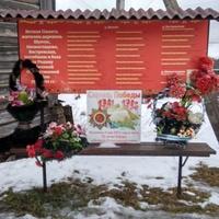 доска памяти в д. Шултус