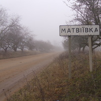 Матвеевка