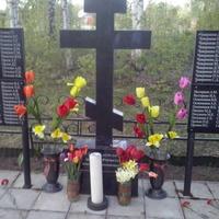 Мемориал с Старотомниково