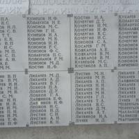 Мемориал.