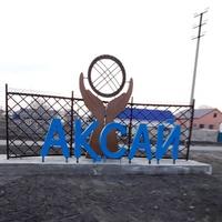 Аксай