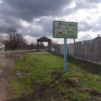 Табличка на въезде в село Ксаверово,со стороны села Хлыстуновка.