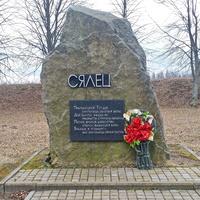 Дорога Н-10614, Поворот на Ольховку. Памятник сожженной д.Селец.