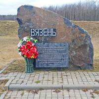 Дорога Н-10614, Поворот на Ольховку. Памятник сожженой д. Вязень.