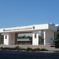 ДК Академии
