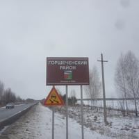 Граница Белгородской и Курской областей.