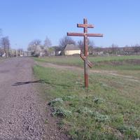 Крест на въезде.
