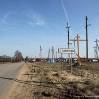 Въезд в Ставрово на ул. Советская