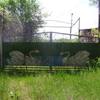 Ворота с лебедями.