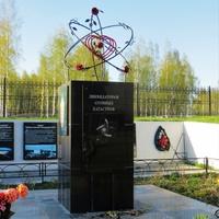 Памятник Ликвидаторам атомных катастроф
