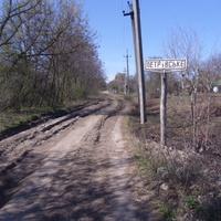 Петровское,нынешнее название Лесовое.