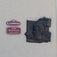 Памятный знак на школе, где учился Кастусь Калиновский