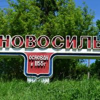 Город Новосиль. Указатель населенного пункта.