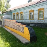 Памятник погибшим землякам,жителям Кривчиковского сельского совета