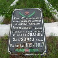 Памятник погибшим кавалеристам и местным жителям.