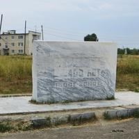 Памятный знак к 400-летию села