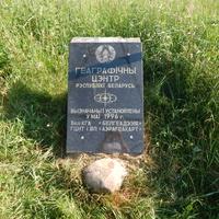 Мемориальный камень, установленный в географическом центре Беларуси