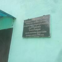 Мемориальная доска на стене бывшей школы, теперь детский сад.