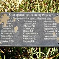 Мемориальная плита воинам-землякам, погибшим в ВОВ