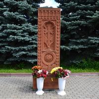 Памятник жертвам геноцида армян турками. Установлен в 2015 году