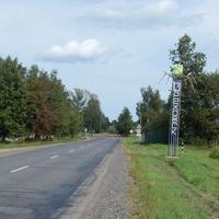 Дорога на въезде в южную часть посёлка