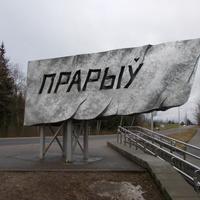 """Мемориальный комплекс """"Прорыв"""""""