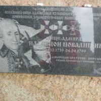 Табличка на мемориальном камне в честь Иллариона Повалишина