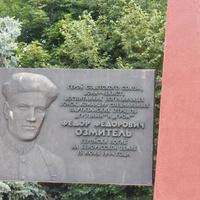 Мемориальная доска на памятнике Герою Советского Союза Ф.Ф.Озмителю