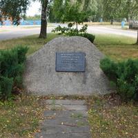 Мемориальный камень в честь И.Домейко