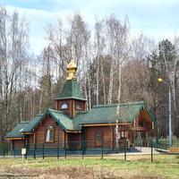 Церковь Веры, Надежды, Любви и Софии во Внукове, на ул. 1-й Рейсовой