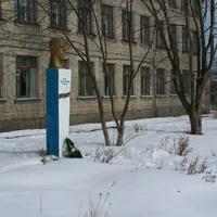 Бюст Седова Л Героя Советского Союза