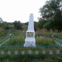 Памятник Бодиско М.А. в деревне Соковнино