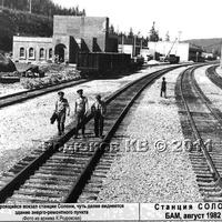 Строительство  станции Солони