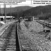 Виды станции Солони