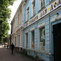 Товары для дома, улица Карла Маркса