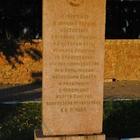 Памятник в дер. Першаи