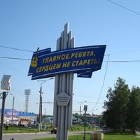 пам. первостроителям города