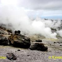 фумаролы вулкана Менделеева